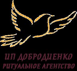 Ритуальные услуги — похоронное бюро ИП Добродиенко.